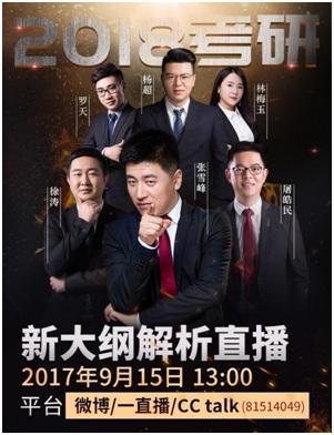 2018考研大纲权威解读在即 沪江网校·考研VIP名师分享高分秘诀
