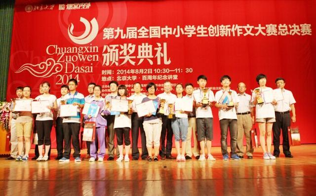 第九届全国中小学生创新作文大赛总决赛圆满落幕图片