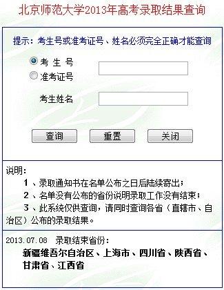 2013年北京师范大学高考录取查询系统