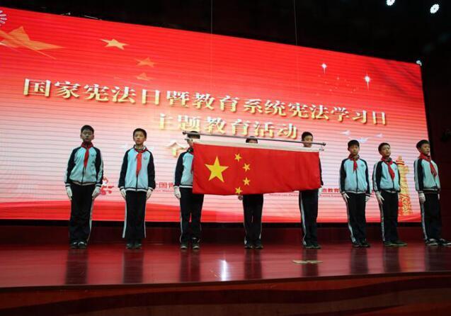 国家宪法日暨教育系统宪法学习日主题教育活动在北京成功举行