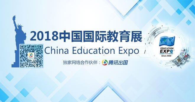 中國國際教育展舉行:各國扎堆亮相搶風頭