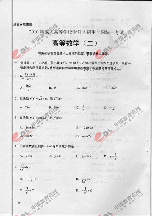 2010年成考专升本高数(二)试题及答案