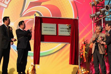 广东商学院华商学院举行建校五周年庆典