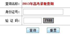 2013年北京联合大学高考录取查询系统