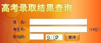 2013年南京师范大学高考录取查询系统