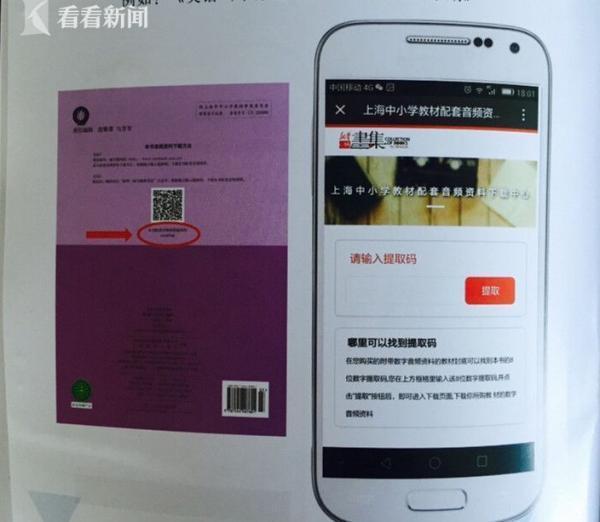 上海初高中外语教材不再附磁带 改用网络下载