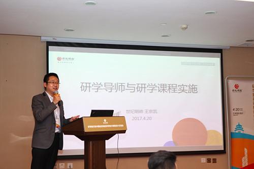 模式研学旅行课程设计交流在京召开莫干黄芽大赛文创包装设计旅游图片