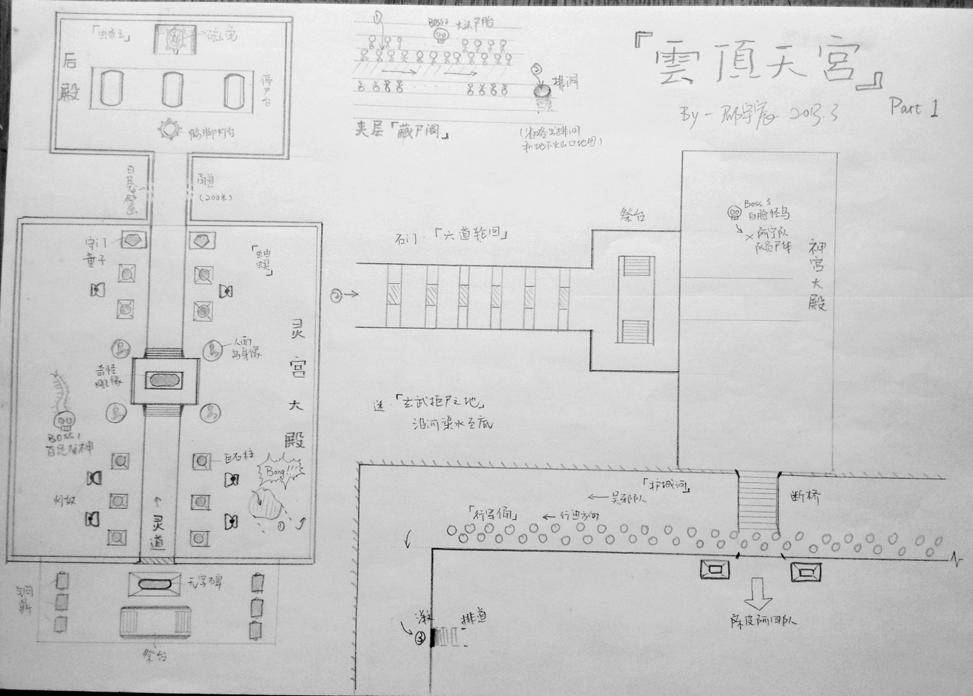 大学生绘出《盗墓笔记》全套地图
