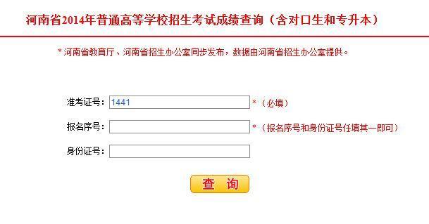 河南2014年普通高考成绩查询开始