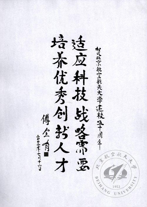 北京航空航天大学50周年校庆:傅全有题词