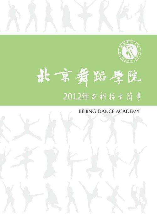 2012年北京舞蹈学院本科招生简章