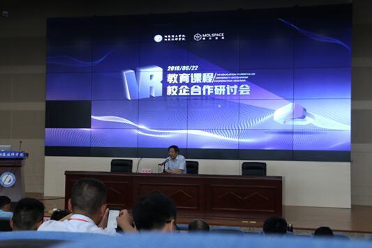 安徽省VR教育课程校企合作研讨会在安徽铜陵技师学院召开