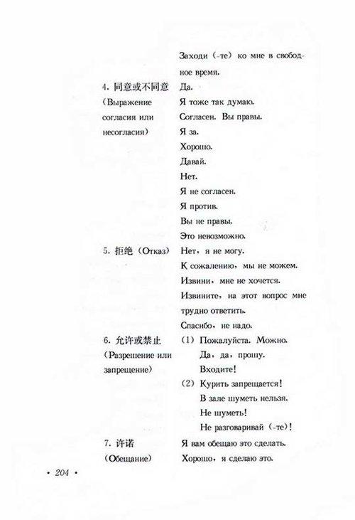 2010年成考高起点俄语考试大纲