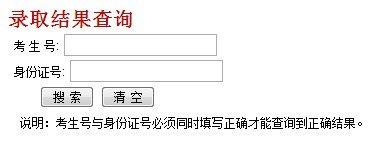 2013年天津科技大学高考录取查询系统