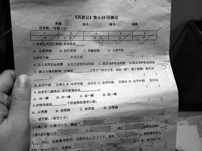 福州初中老师出试题:猪八戒官名是什么