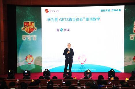 """Great国际青少英语 打造""""双轨突破双向未来""""的英语学习新体验"""