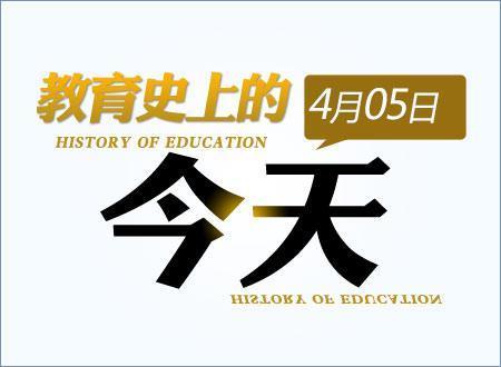 [教育史上的今天]1876年著名教育家张伯苓诞辰