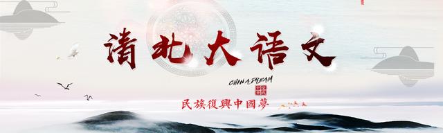 清北网校正式发布清北大语文和清北大英语产品体系