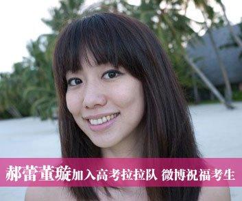 郝蕾董璇加入高考拉拉队