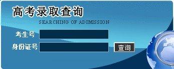 2013年天津财经大学高考录取查询系统