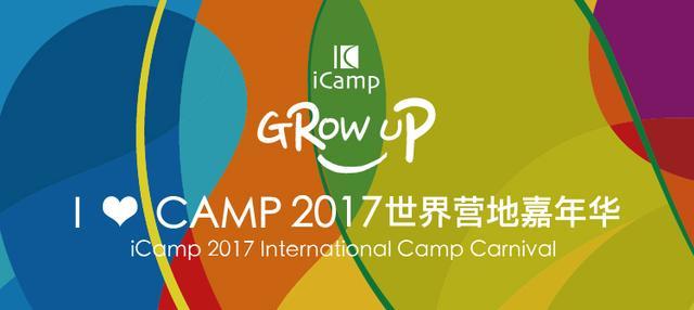 Grow up!2017世界营地嘉年华9月16日正式开幕