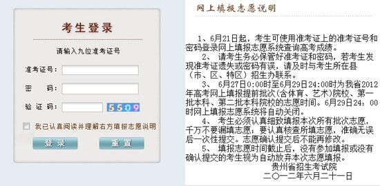 贵州2012年普通高考成绩查询开始