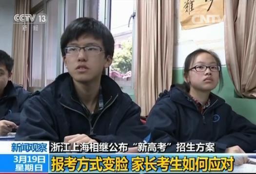 浙江上海公布新高考方案:提供更多选择权