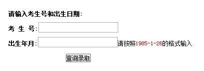 2013年南京信息工程大学高考录取查询系统