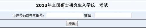 北京师范大学2013年考研成绩开通查询