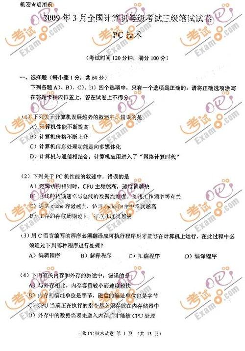 09年3月计算机等级考试三级PC技术笔试试题