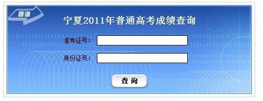 2011年宁夏高考成绩查询网址