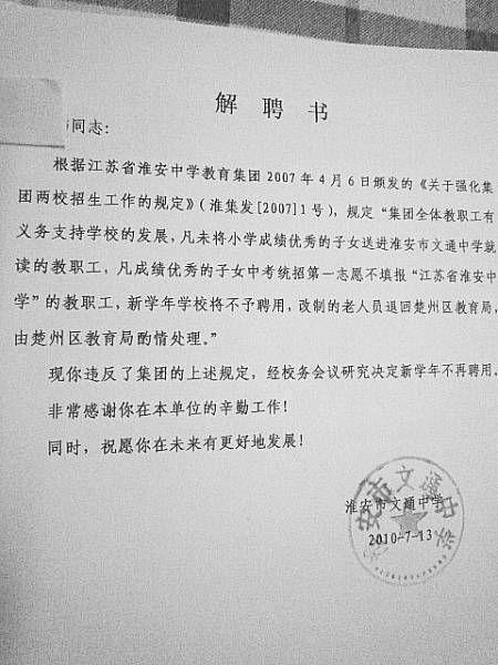 江苏9名中学教师因子女报考其它学校被辞退