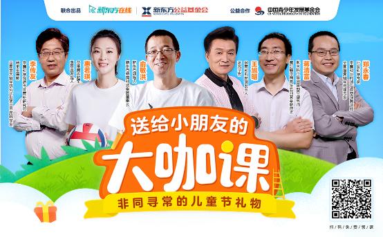 小朋友有大智慧 俞敏洪、惠若琪领衔新东方在线《送给小朋友的大咖课》