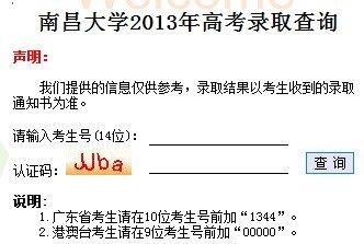 2013年南昌大学高考录取查询系统