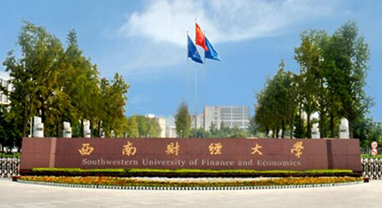 西南财经大学:以金融学为核心 新增金融数学专