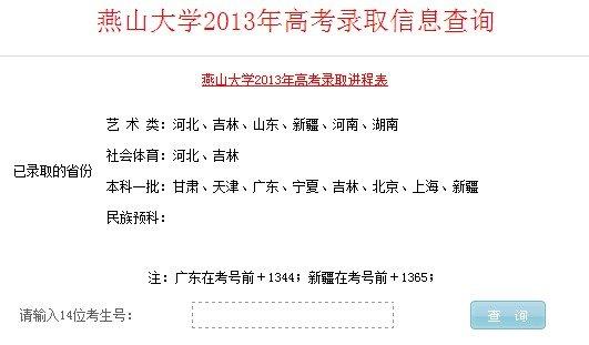 2013年燕山大学高考录取查询系统