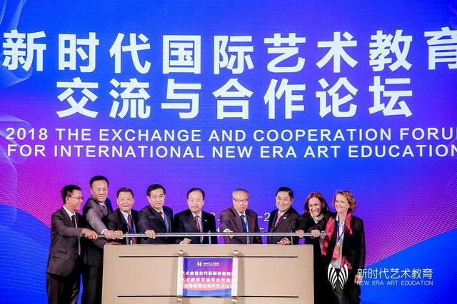 首届新时代国际艺术教育交流与