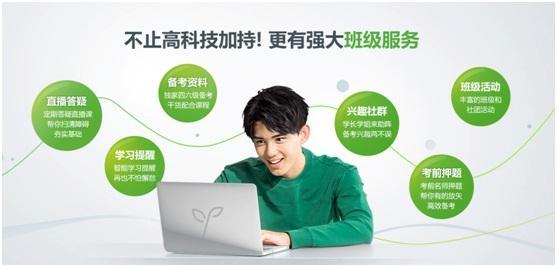 沪江网校宣布10万大学考生已免费领到英语四六级智能课程