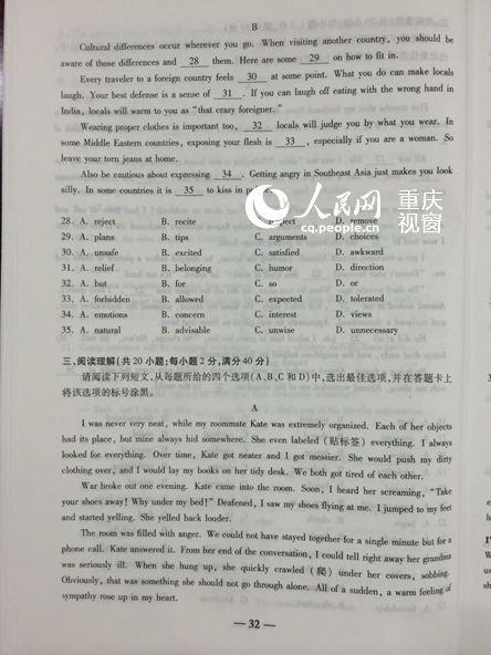 2014高考重庆英语试题