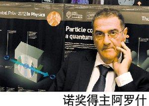 诺贝尔物理学奖得主:如果能穿越我最想见到爱因斯坦