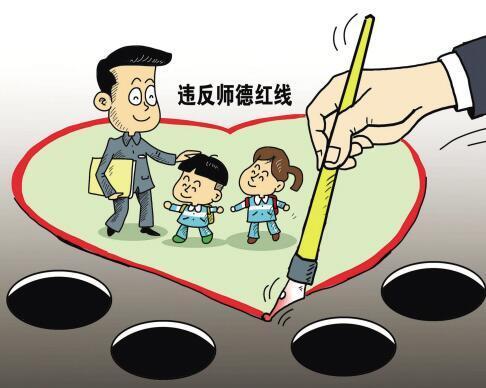 """合肥为师德师风""""划红线"""":列有偿补课等13条""""负面清单"""""""