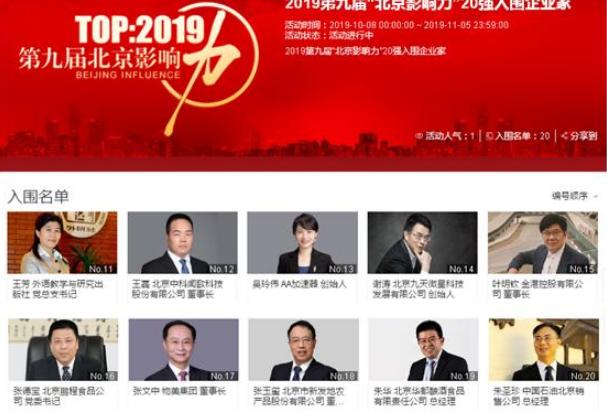 """外研社党总支书记王芳入围2019第九届""""北京影响力""""最具影响力企"""