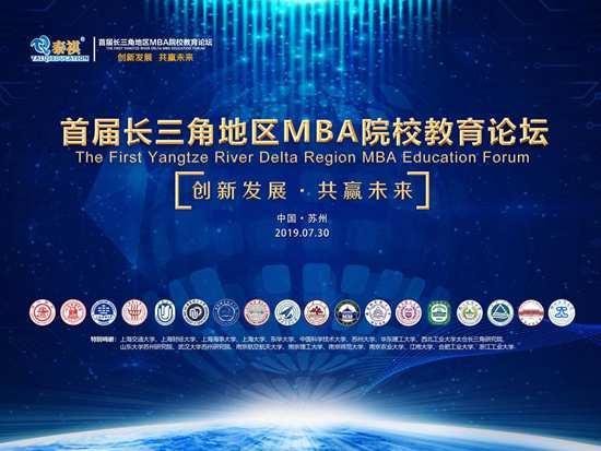 泰祺教育成功举办2019首届长三角地区MBA教育论坛