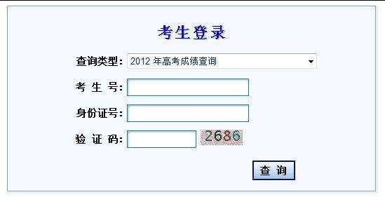 甘肃2012年普通高考成绩查询开始