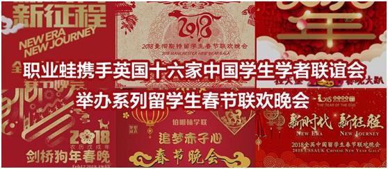 职业蛙携手英国16家大学学联举办春节庆典 让中国留学生圆梦英伦