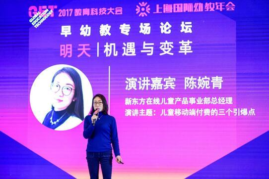 酷学多纳陈婉青:儿童移动端产品如何实现规模化收入