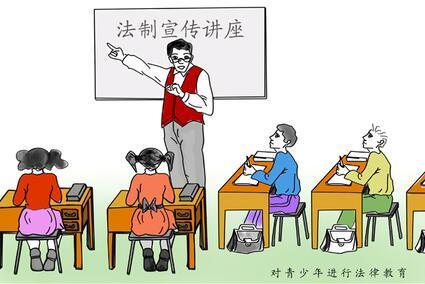 法治教育纳入国民教育体系 中小学设置相关课程