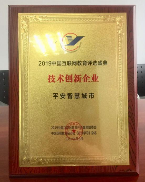 """平安智慧城市荣获""""2019中国互联网教育技术创新企业""""奖"""