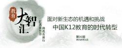 """新生态下,中国K12教育的时代转型"""""""