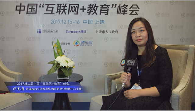 天津市和平区教育局卢冬梅:腾讯智慧校园使用起来非常灵动